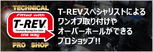 t-revプロショップ