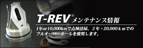 t-revメンテナンス情報