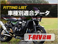 t-rev2輪 車種別適合データ