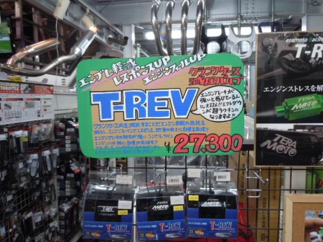 T-REVコーナー2