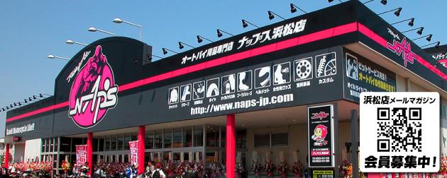 T-REV無料体感イベントinナップス浜松店