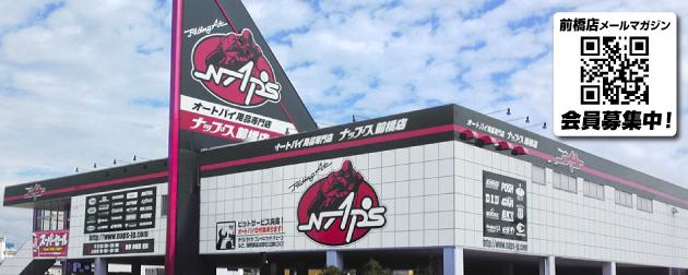 ナップス前橋店