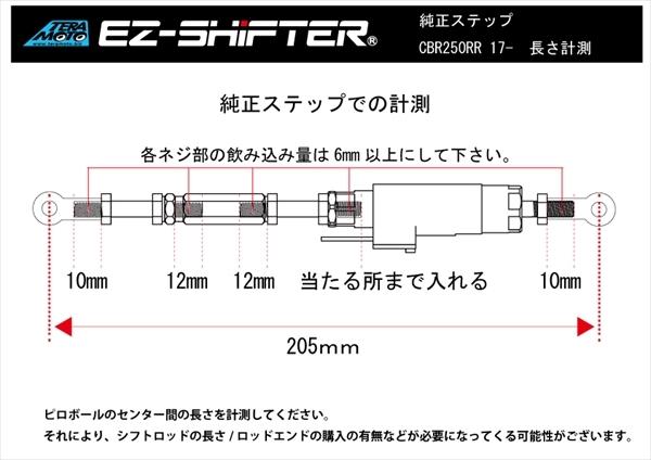 EZ-SHiFTER