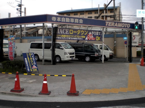 寺本自動車商会前歩道