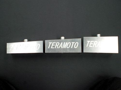 TERAMOTOロゴ入りロワリングブロック