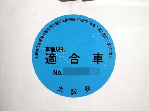流入車規制適合車等標章