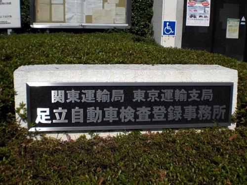 県外登録納車+αの旅