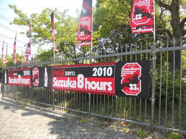 鈴鹿8時間耐久レース