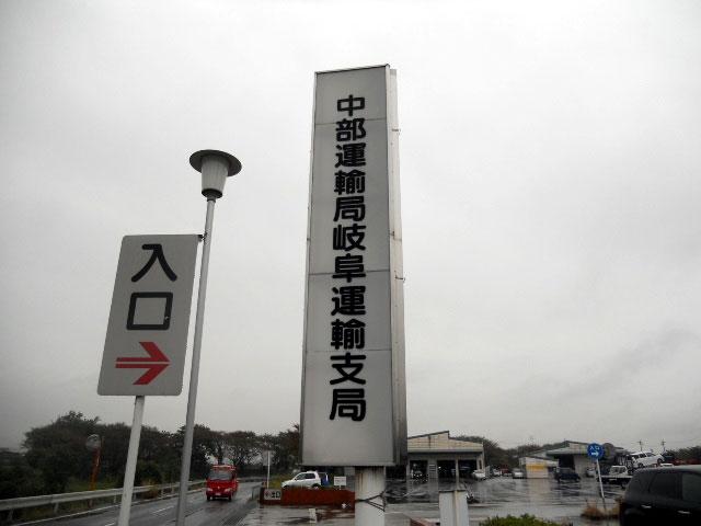 岐阜陸運局