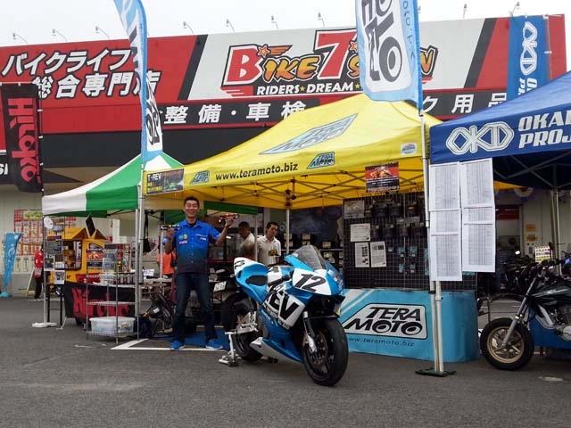 バイクセブン岡山久米店