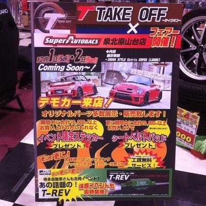 スーパーオートバックス泉北原山台店T-REV無料体感イベント