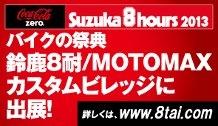 鈴鹿8耐 MOTOMAX