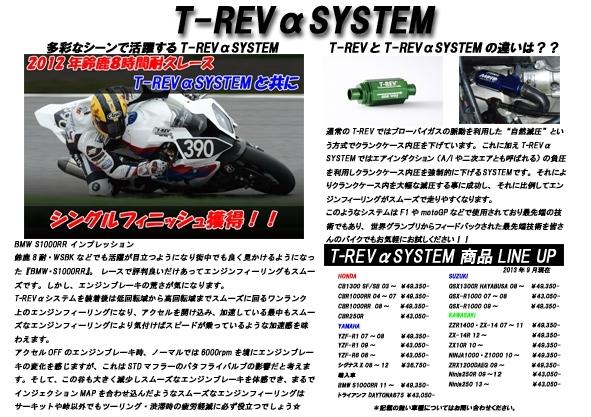T-REV無料体感イベント