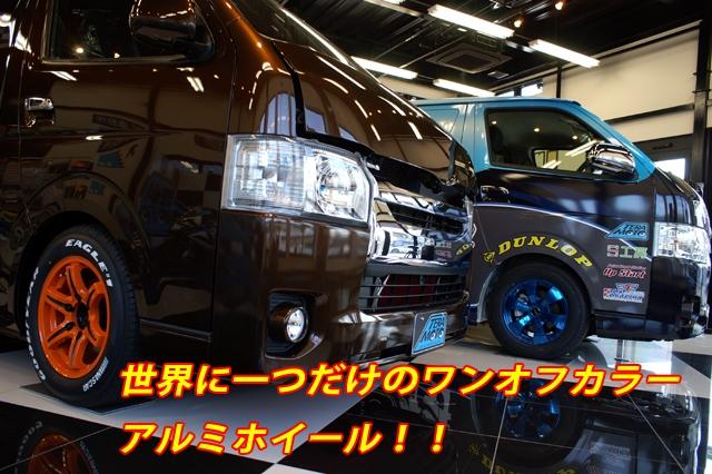 オートメッセ2015 寺本自動車商会