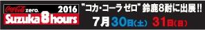 2016 鈴鹿8耐