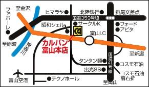 カルバン 富山本店