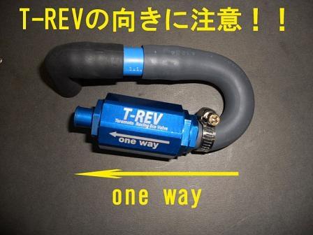 GSX1400 T-REV