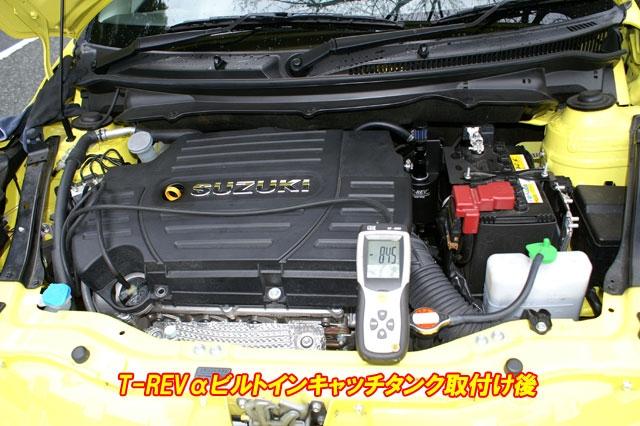 スイフトスポーツZC32 T-REVαビルトインキャッチタンク